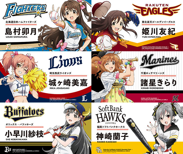 プロ野球選手会 NHKアニメとコラボ「メジャーセ …